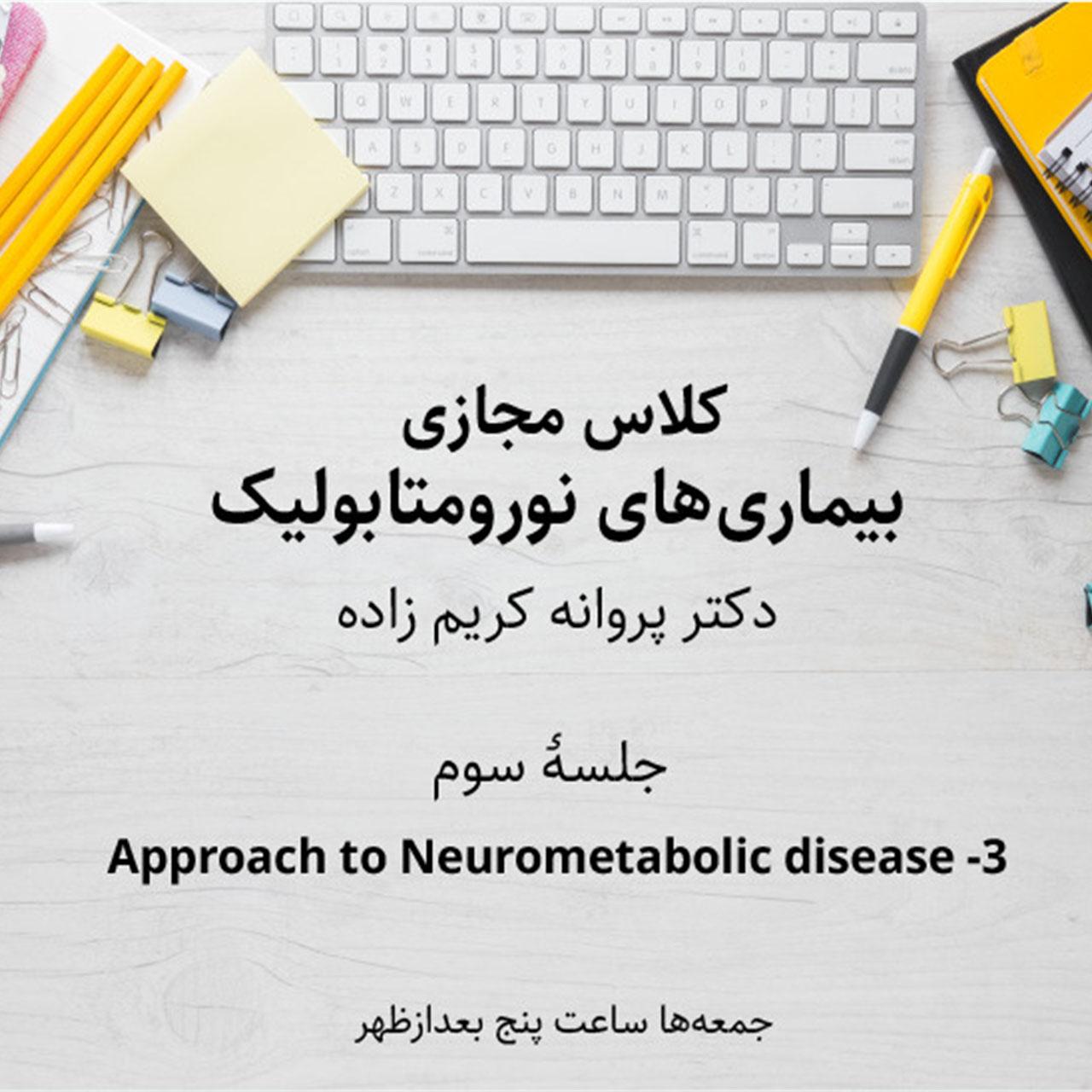 بیماریهای نورومتابولیک - جلسه سوم