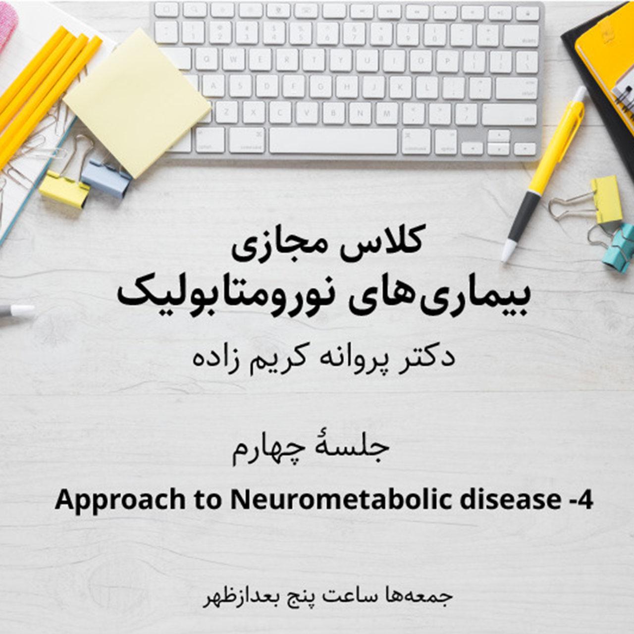 بیماریهای نورومتابولیک - جلسه چهارم