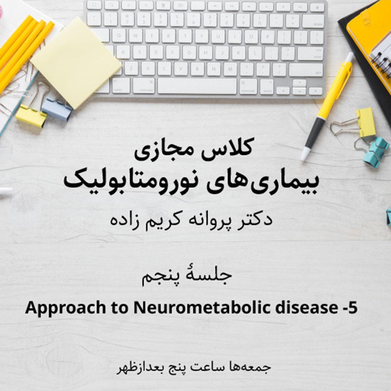 بیماریهای نورومتابولیک - جلسه پنجم
