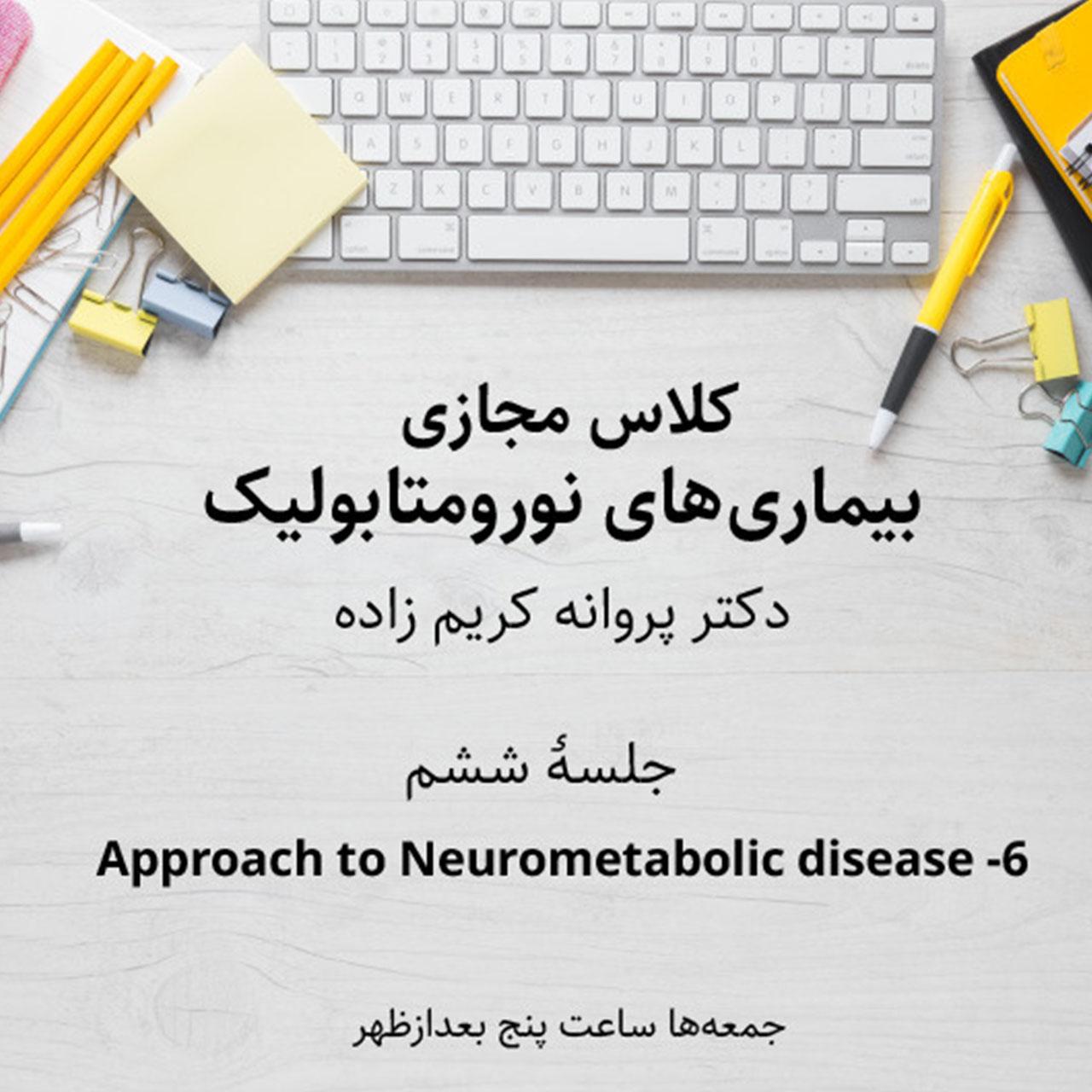 بیماریهای نورومتابولیک - جلسه ششم